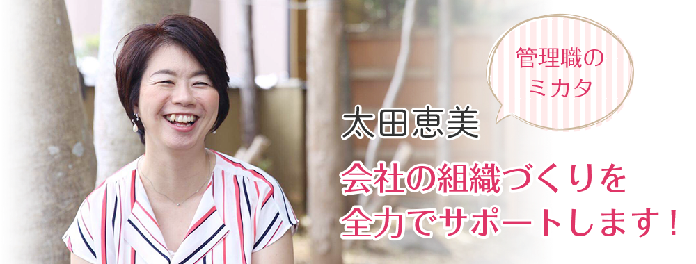 管理職のミカタ 太田恵美 会社の組織づくりを全力でサポートします!